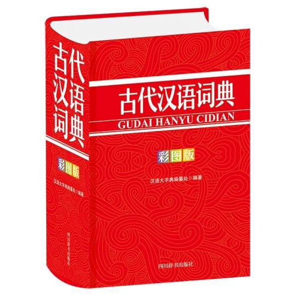 古代汉语词典(彩图版)