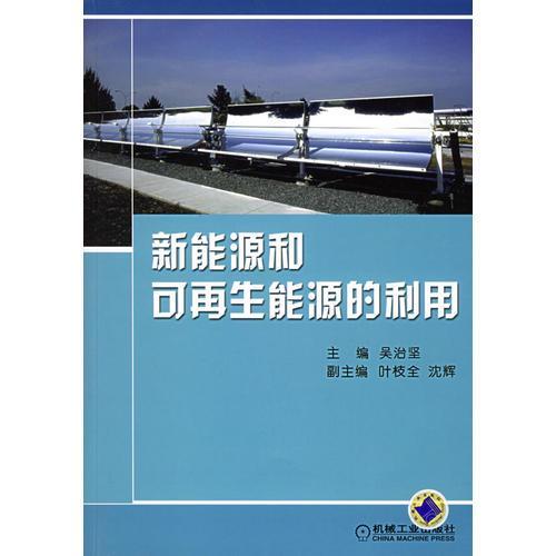 新能源和可再生能源的利用