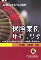 保险案例评析与思考