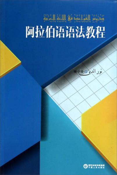 阿拉伯语语法教程
