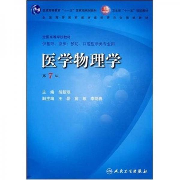 医学物理学(卫生部)(第7版)