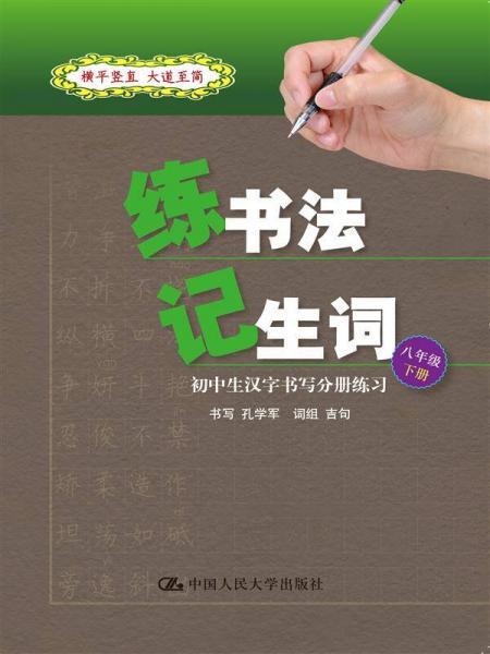 练书法 记生词:初中生汉字书写分册练习·八年级·下册