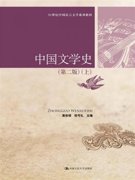 中国文学史(第二版 上下)/21世纪中国语言文学系列教材