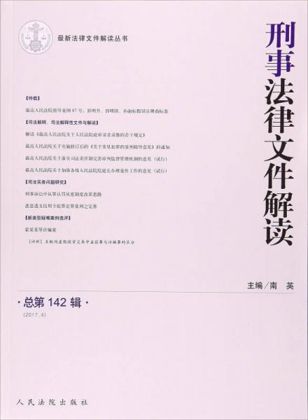 刑事法律文件解读(2017.4 总第142辑)