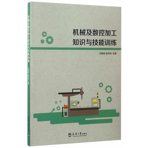 机械及数控加工知识与技能训练