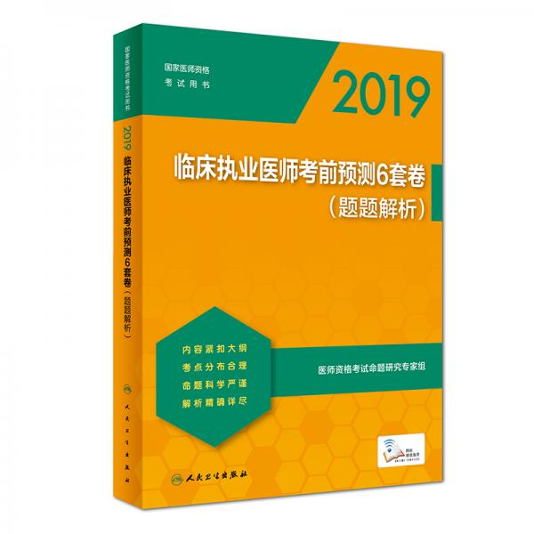 2019临床执业医师考前预测6套卷(题题解析)(配增值)