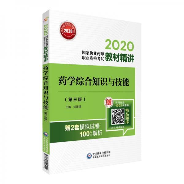 2020国家执业药师西药教材精讲药学综合知识与技能(第三版)