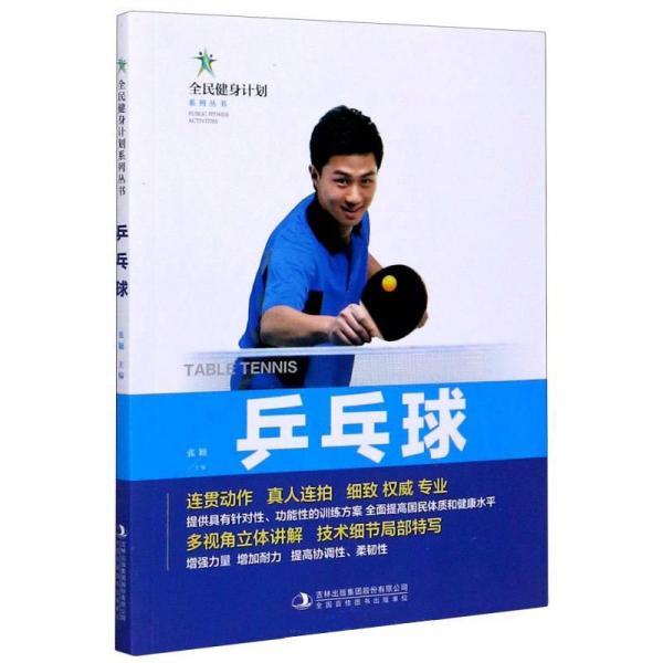 乒乓球/全民健身计划系列丛书