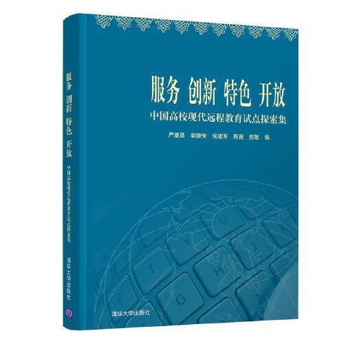 服务 创新 特色 开放——中国高校现代远程教育试点探索集