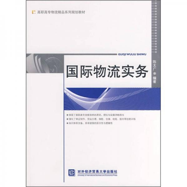 高职高专物流精品系列规划教材:国际物流实务