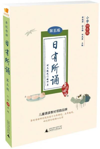 亲近母语 日有所诵 第五版(第5版)小学四年级
