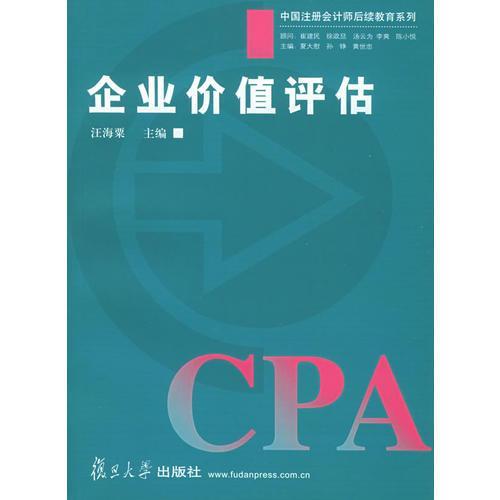 企业价值评估——中国注册会计师后续教育系列