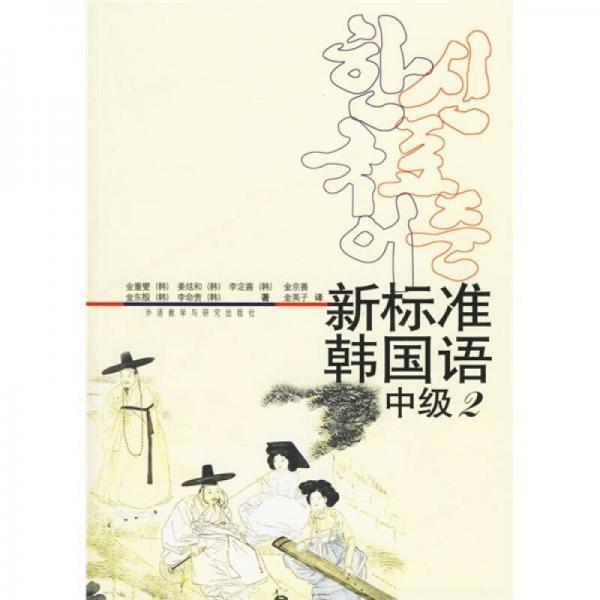 新标准韩国语中级(2)