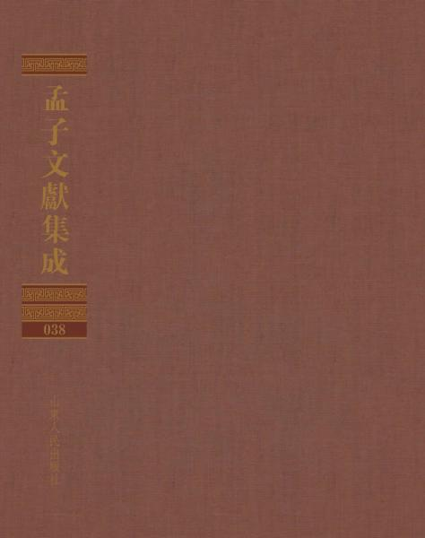 孟子文献集成(第三十八卷)
