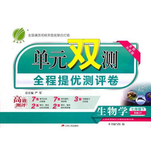 (2017春)单元双测 初中 生物 七年级 (下) 人教版 RMJY
