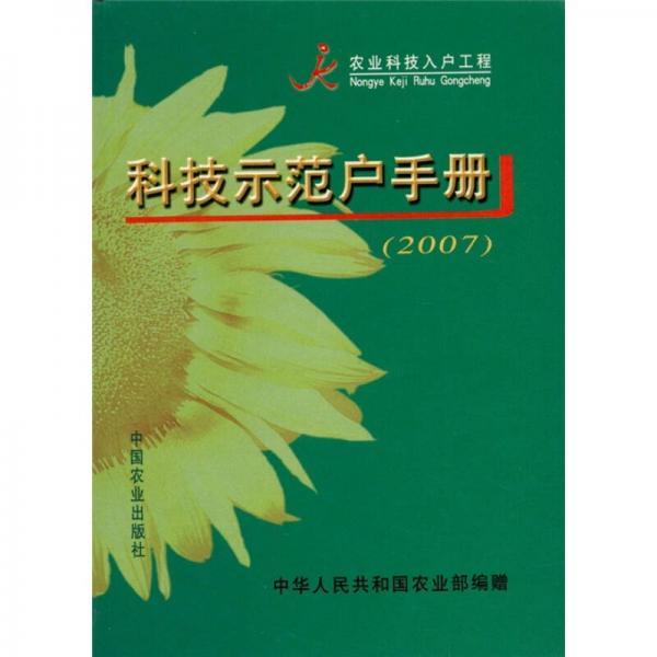 农业科技入户工程:科技示范户手册(2007)