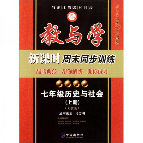 教与学新课时周末同步训练:七年级历史与社会(上)(人教版)(教与学经典10年纪念版)
