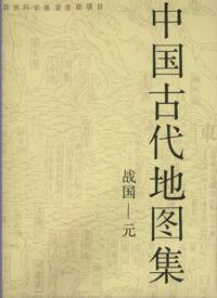 中国现代地图集(战国一元)