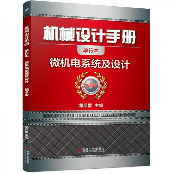 机械设计手册微机电系统及设计