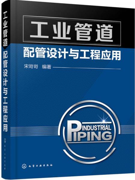 工业管道配管设计与工程应用