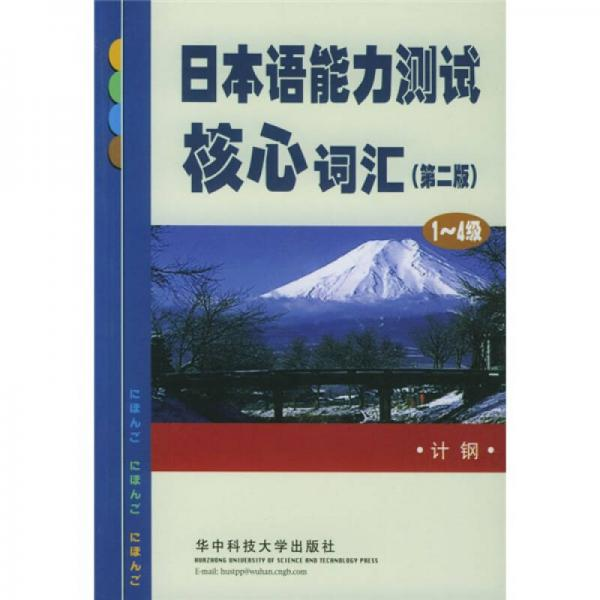 日本语能力测试核心词汇(1-4级)(第2版)
