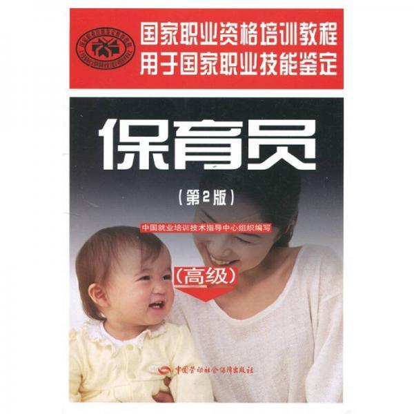 国家职业资格培训教程:保育员(第2版)(高级)