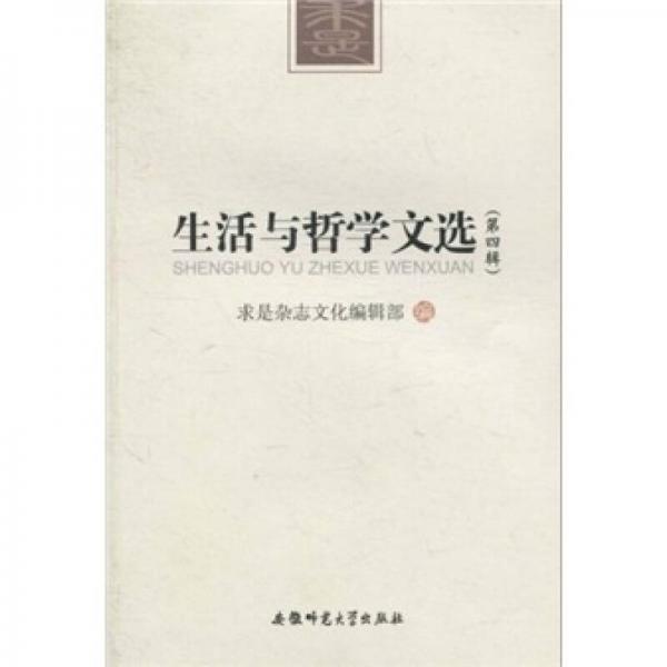生活与哲学文选(第4辑)