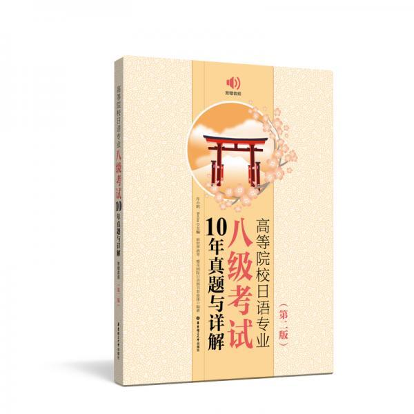 高等院校日语专业八级考试10年真题与详解(第二版.附赠音频)