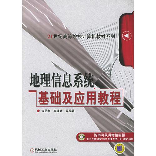 地理信息系统基础及应用教程——21世纪高等院校计算机教材系列