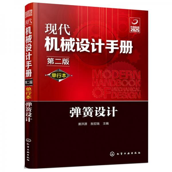 现代机械设计手册:弹簧设计(单行本第2版)