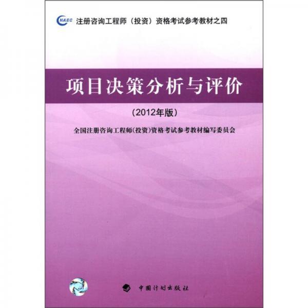项目决策分析与评价