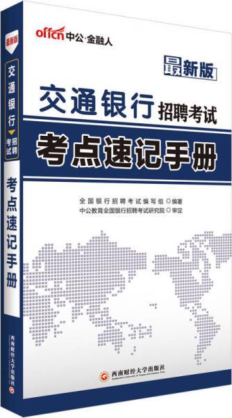 中公版·交通银行招聘考试:考点速记手册(新版)