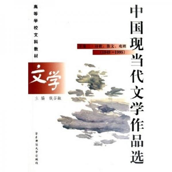 中国现当代文学作品选 下卷(2)--诗歌、散文、戏剧