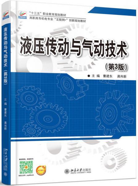 液压传动与气动技术(第3版)