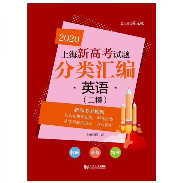 2020上海新高考试题分类汇编英语(二模)
