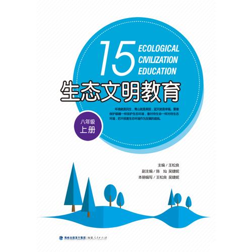 生态文明教育(八年级上册)