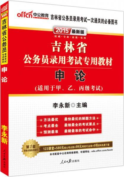 中公版·2015吉林省公务员录用考试专用教材:申论(新版 2015吉林省考)