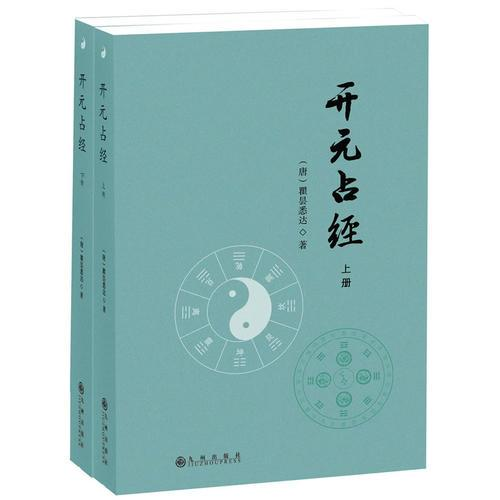 开元占经(全2册)