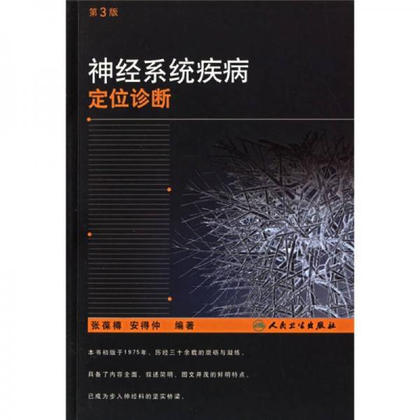 神经系统疾病定位诊断(第3版)