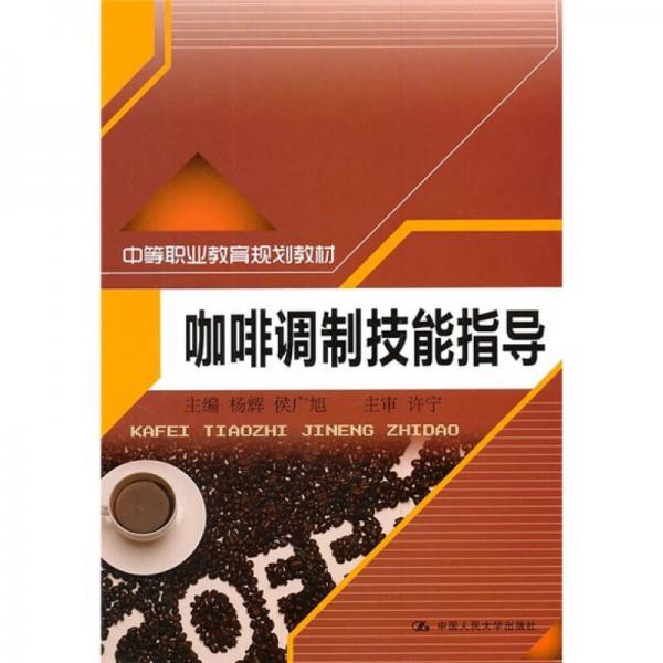中等职业教育规划教材:咖啡调制技能指导