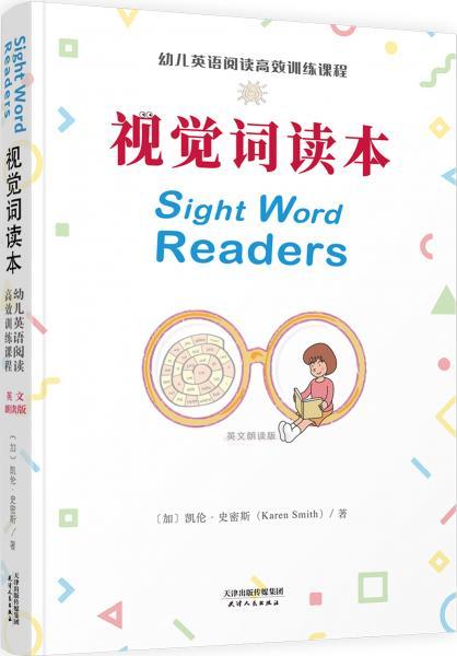 视觉词读本:幼儿英语阅读高效训练课程(英文朗读版)