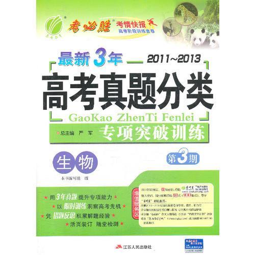 最新3年·2011-2013高考真题分类专项突破训练 生物