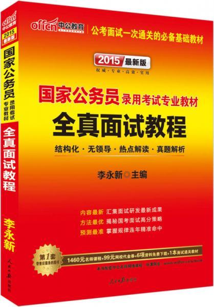 中公 2015国家公务员录用考试专业教材 全真面试教程(新版)