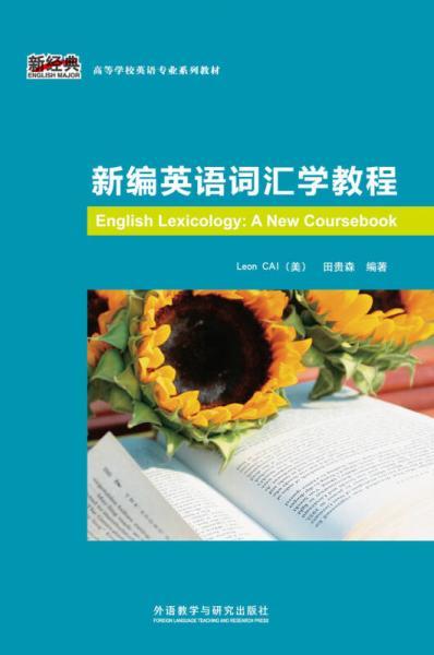 新编英语词汇学教程/新经典高等学校英语专业系列教材