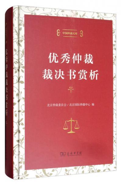 中国仲裁文库3:优秀仲裁裁决书赏析