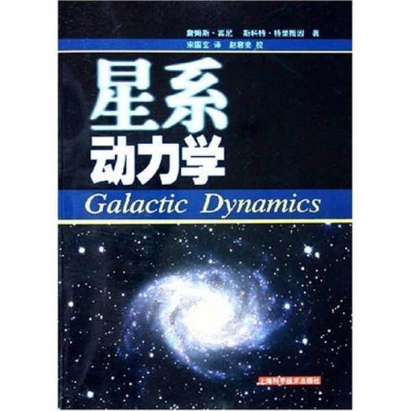 星系动力学