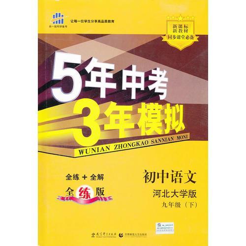 2012版 5年中考3年模拟:初中语文(九年级下)(河北大学版)(2011年9月)全练+全解全练版+全解答案全解全析(2011年9月印刷)