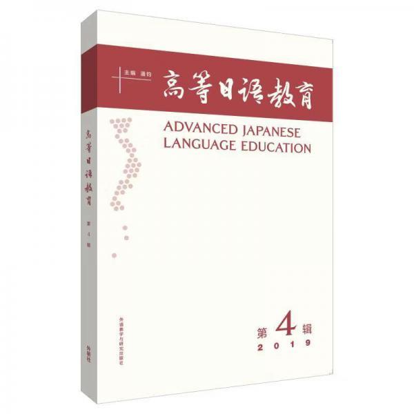 高等日语教育(第4辑2019)
