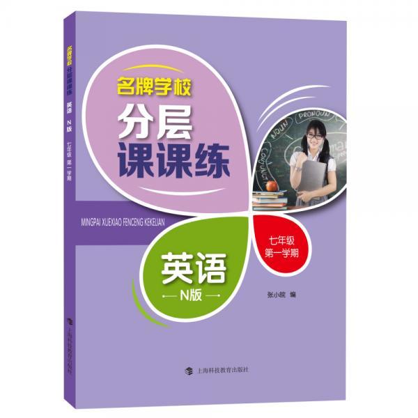 名牌学校分层课课练英语N版七年级第一学期