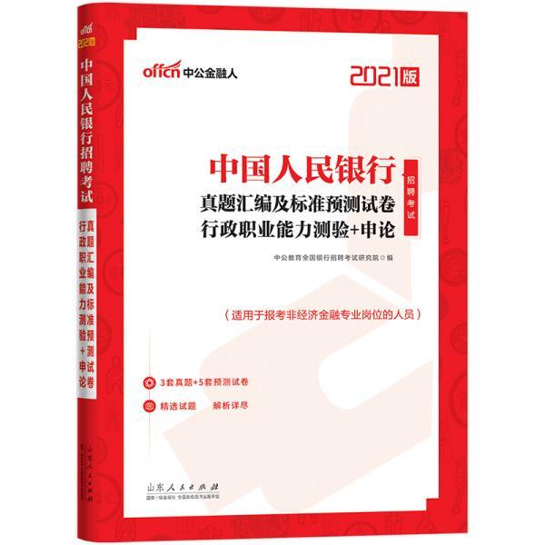 中公教育2021中国人民银行招聘考试:真题汇编及标准预测试卷行政职业能力测验+申论